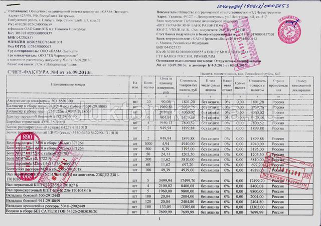 инвойс в казахстане образец - фото 6