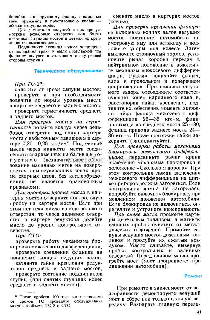 Ремонт редуктора КамАЗ 141
