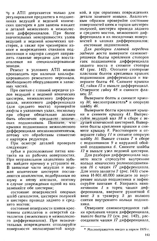Ремонт редуктора КамАЗ 143
