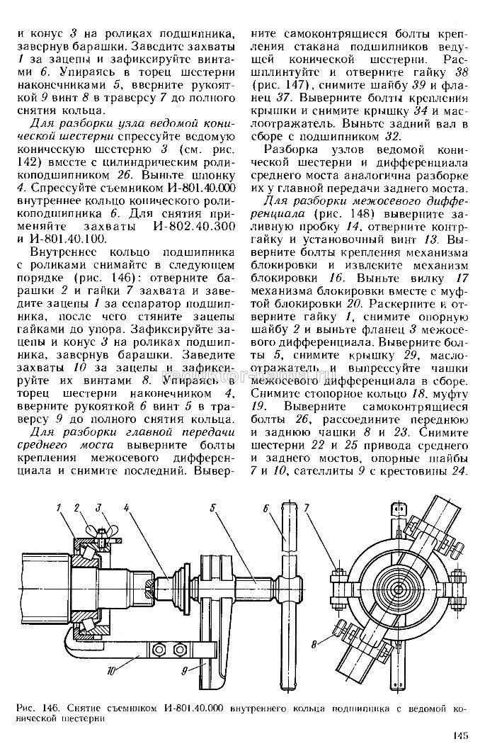 Ремонт редуктора КамАЗ 145