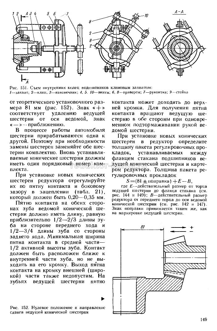 Ремонт редуктора КамАЗ 149