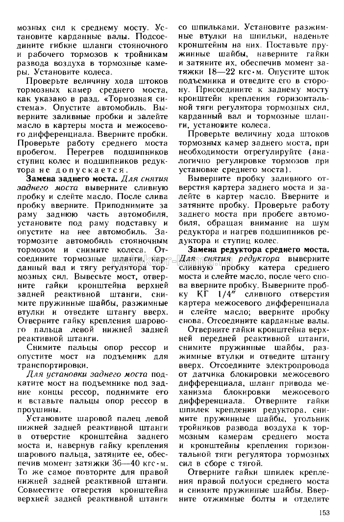 Ремонт редуктора КамАЗ 153