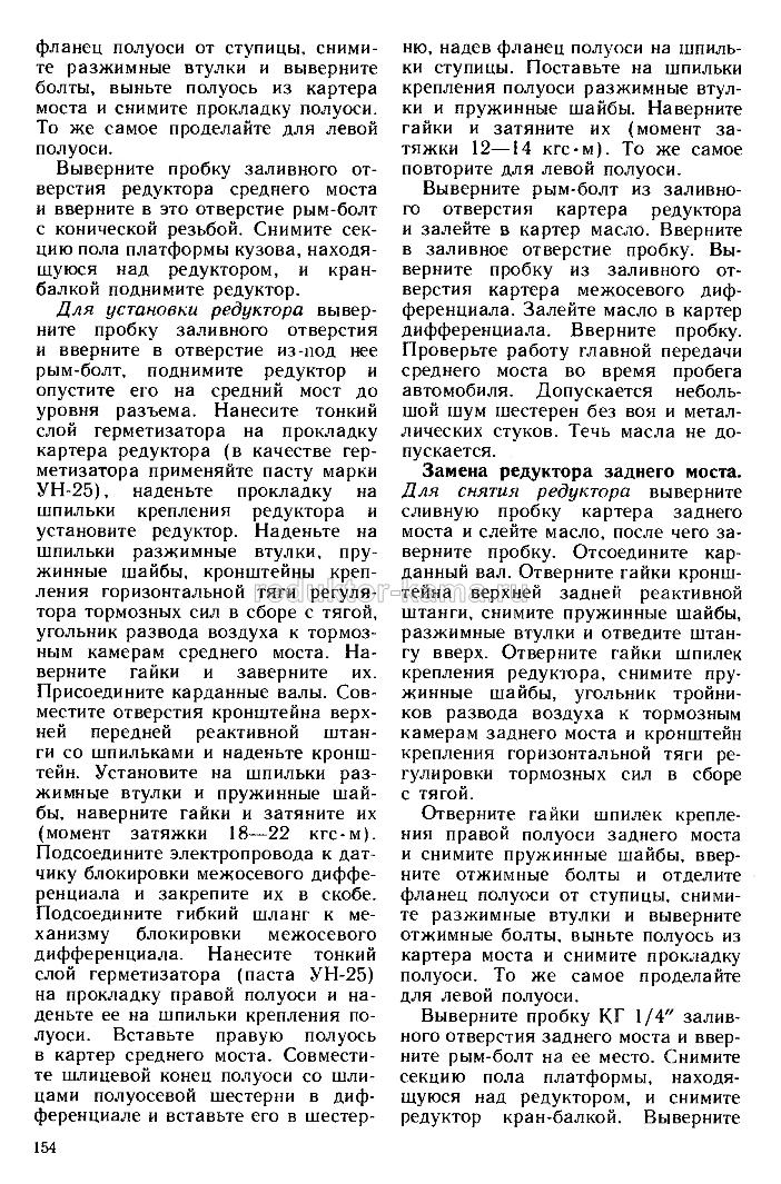 Ремонт редуктора КамАЗ 154