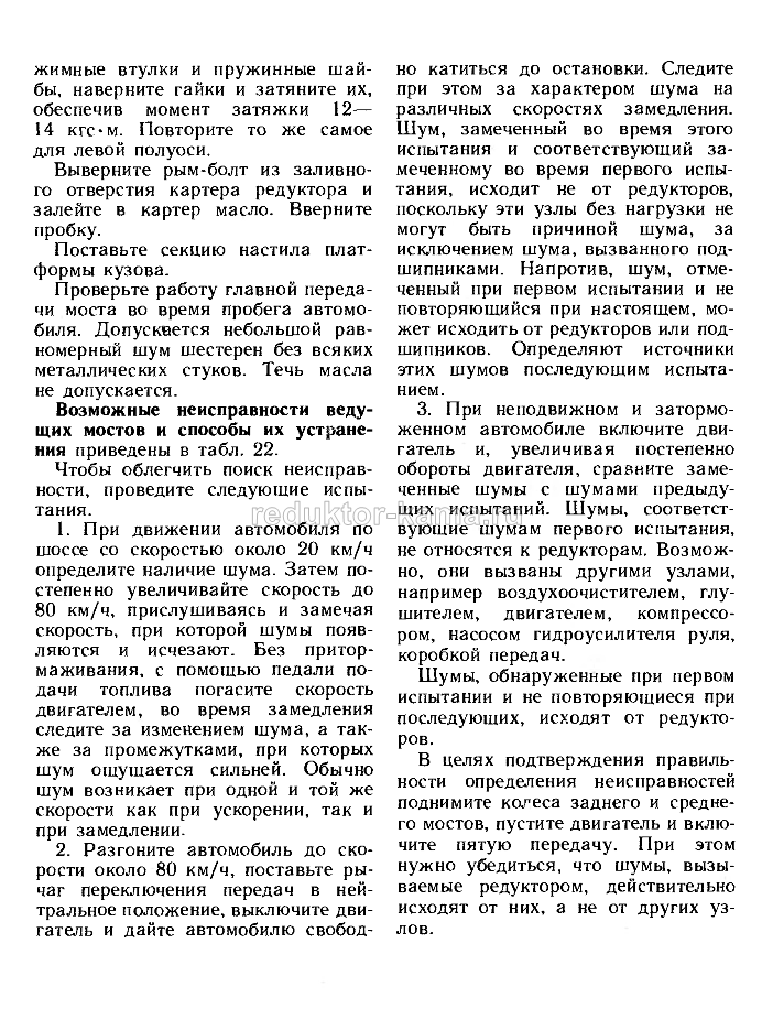 Ремонт редуктора КамАЗ 156